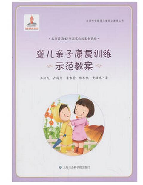 推荐给听障儿童家长的语训书