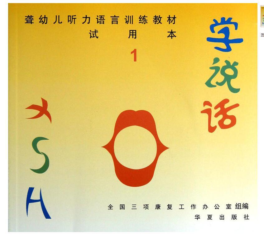 聋儿语训书籍